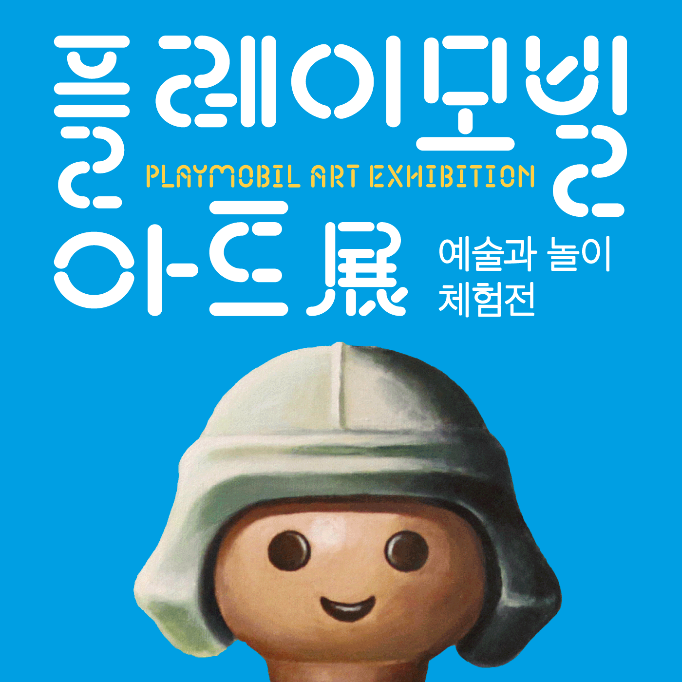 playmobil-exhibition-02